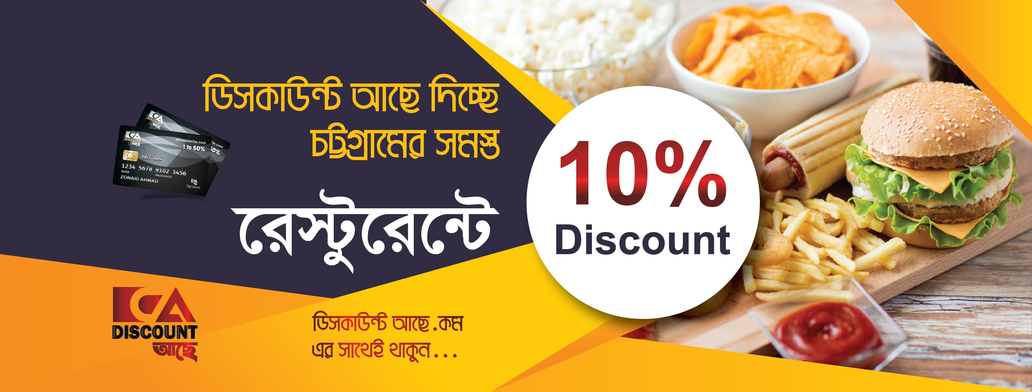 Best restaurant food service in Bangladesh